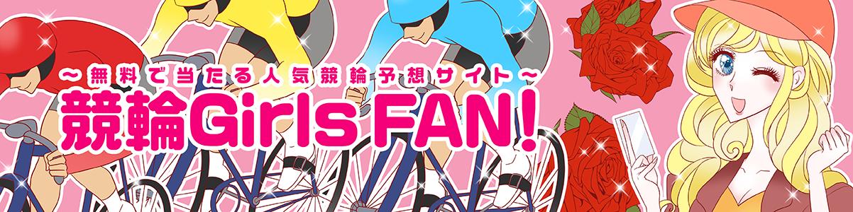 無料で当たる人気競輪予想サイト【競輪Girls FUN!】